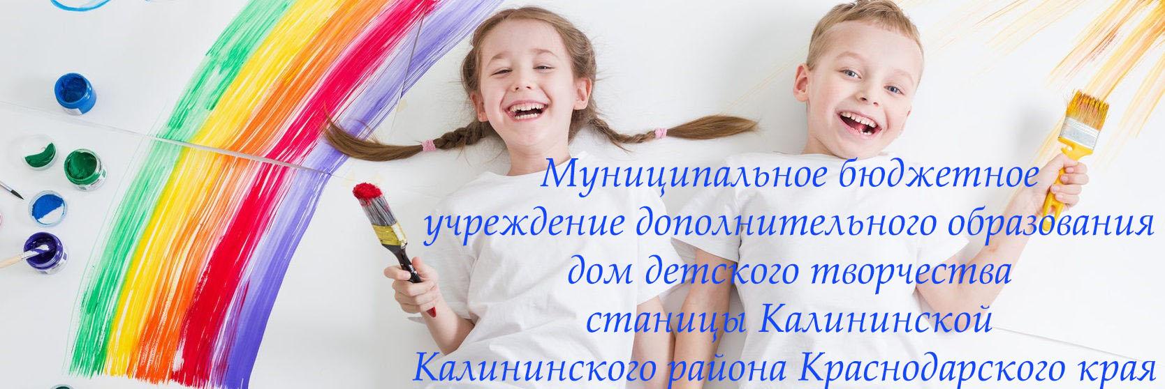 Муниципальное бюджетное учреждение дополнительного образования дом детского творчества детей